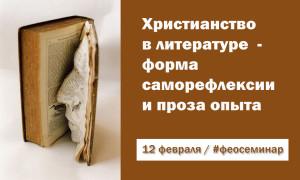 Христианство в литературе - форма саморефлексии и проза опыта (atjctvbyfh)