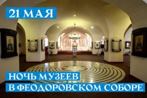 «Ночь музеев 2016» в Феодоровском соборе