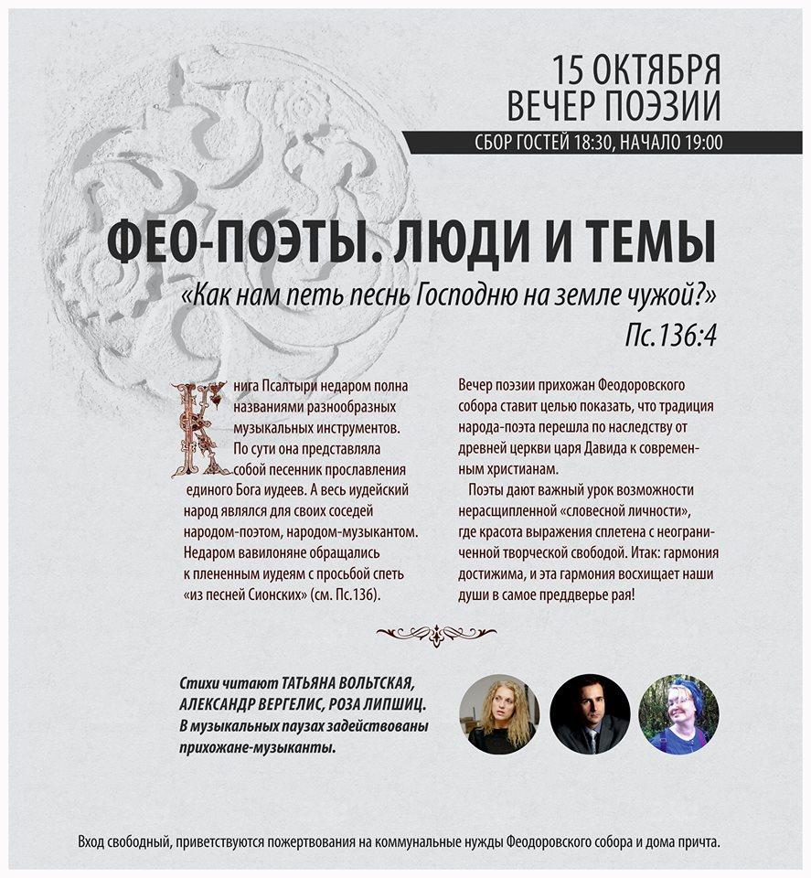 15 октября - Поэтический вечер. Фео-поэты. Люди и темы